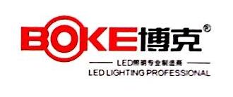 广东博克光电有限公司 最新采购和商业信息