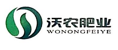 武汉市沃农肥业有限公司 最新采购和商业信息