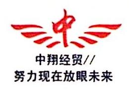 昆明中翔经贸有限公司 最新采购和商业信息