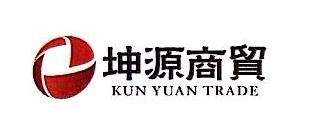 成都坤源商贸有限公司 最新采购和商业信息
