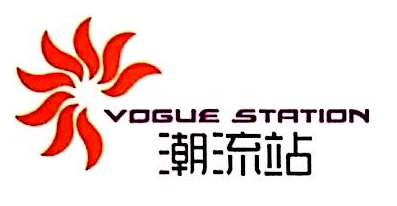 广州潮流天地购物中心有限公司 最新采购和商业信息