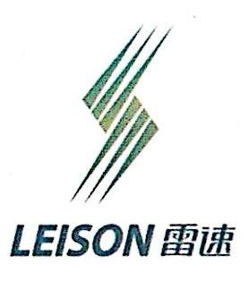济南雷速制冷设备有限公司 最新采购和商业信息