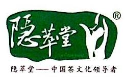 深圳市隐萃堂茶业有限公司