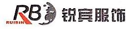 汕头市锐宾服饰有限公司 最新采购和商业信息
