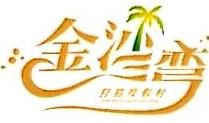 象山海洋游览度假有限公司 最新采购和商业信息