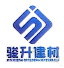 杭州骏升建筑材料有限公司