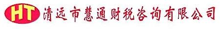 清远市慧通财税咨询有限公司 最新采购和商业信息