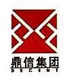 上海鼎信投资(集团)有限公司