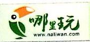 海南哪里玩商旅服务有限公司 最新采购和商业信息