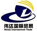 江苏伟达国际贸易有限公司
