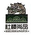 柳河国信社稷尚品农业开发有限公司 最新采购和商业信息