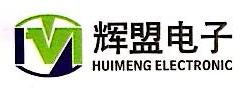 广州辉盟电子有限公司 最新采购和商业信息