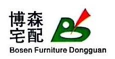 东莞市博森宅配家居有限公司 最新采购和商业信息