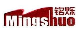 佛山市铭烁陶瓷设备有限公司 最新采购和商业信息