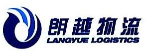 山东朗越国际储运有限公司 最新采购和商业信息