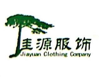 安徽佳源服饰有限公司 最新采购和商业信息