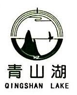 杭州临安青山湖假日之旅有限公司 最新采购和商业信息
