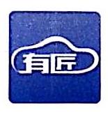 深圳有匠科技有限公司
