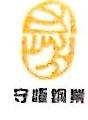 沈阳经纬兴业不锈钢有限公司 最新采购和商业信息
