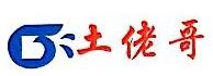 深圳土佬哥密封件有限公司 最新采购和商业信息
