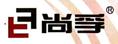 上海尚孚装备机械有限公司 最新采购和商业信息