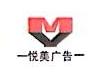 沈阳悦美广告传媒有限公司