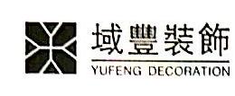 广州域丰装饰工程有限公司白云分公司 最新采购和商业信息