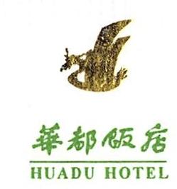 北京华都饭店有限责任公司 最新采购和商业信息