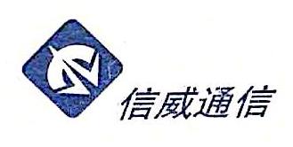 北京信威通信技术股份有限公司 最新采购和商业信息