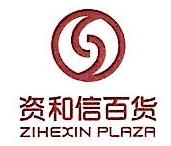 北京资和信百货商场有限公司 最新采购和商业信息