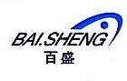 平湖市百盛时装有限公司 最新采购和商业信息