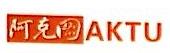 深圳市阿克图科技有限公司