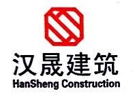 大连汉晟建筑工程有限公司