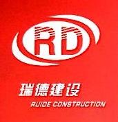 昆山市瑞德建设工程有限公司 最新采购和商业信息