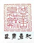 北京盛唐嘉和建筑装饰工程有限公司