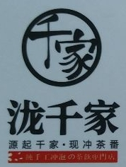 上海泷一企业管理有限公司 最新采购和商业信息