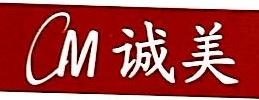 厦门市诚美商贸有限公司 最新采购和商业信息