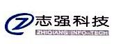 中山市新志强计算机科技有限公司