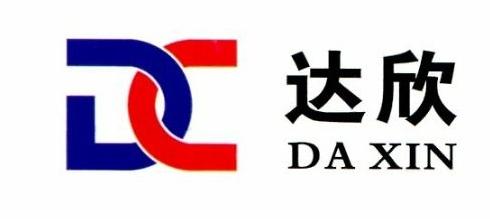 上饶达欣贸易有限公司 最新采购和商业信息