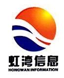 安徽虹湾信息技术有限公司 最新采购和商业信息