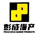 深圳市彭成海产有限公司 最新采购和商业信息