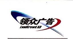 深圳市领众广告有限公司 最新采购和商业信息