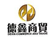 杭州德鑫商贸有限公司 最新采购和商业信息