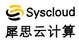 犀思云(苏州)云计算有限公司 最新采购和商业信息