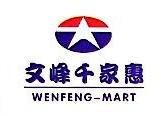 上海文峰千家惠超市发展有限公司