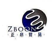 上海正帛贸易有限公司