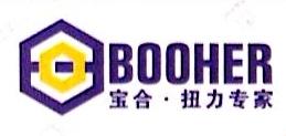 宝合工业工具(上海)有限公司 最新采购和商业信息