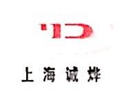 上海诚烨汽车零部件股份有限公司