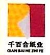 深圳市千百合纸业有限公司 最新采购和商业信息