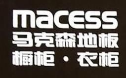 马克森木业(滁州)有限公司 最新采购和商业信息